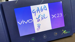 vivo X23邀请函亮相 鹿晗邀你9月6日北京