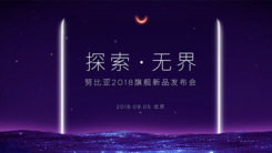【视频直播】努比亚2018旗舰新品发布会