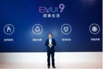华为EMUI9.0携安卓P版本首发,为品质生活而来