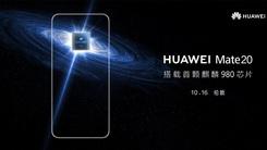 麒麟980国内亮相  华为Mate20将于10.16首发搭载