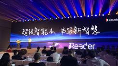 书写与智慧:掌阅iReader Smart超级智能本发布