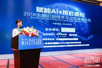 """芯智讯""""2018生物识别技术与应用高峰论坛""""圆满落幕!"""