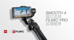 智云适配专业拍摄APP-FiLMiC Pro,创影像无限可能