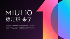12款机型可升级 MIUI10稳定版今天开始推送!