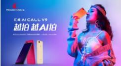 当消费升级邂逅人工智能,又有新品牌手机厂商为小镇青年发声!