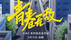 小米8青春版定了  9月19日成都见 或搭载骁龙710