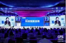 2018中国财经峰会(冬季论坛)将于11月举行 筹备工作全面展开