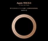 iPhone新品即将发布 国美购机快人一步
