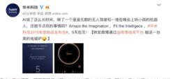 正面PK Apple Watch 华米科技新品发布会9月17日有AI惊喜