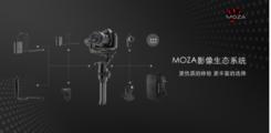 魔爪稳定器发布新品 MOZA Air 2震撼上市