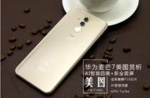华为麦芒7开箱图赏:6.3英寸刘海屏+3D幻彩机身塑造年轻美