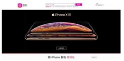 苹果发布新款iPhone手机 果粉可在国美抢先预约购机