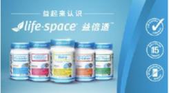 Life space益倍适:匠人精神打造冠军益生菌品牌