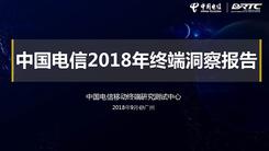 中国电信2018年终端报告 vivo多项数据表现抢眼