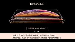 iPhone XS开启预售  京东同步Apple提供最快渠道