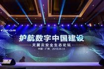 天翼云安全生态论坛隆重举行 护航数字中国建设