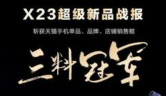刘雯鹿晗疯狂打call,vivo X23首销登顶电商榜首