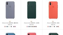 新款iPhone官方保护壳/膜上线 我就看看
