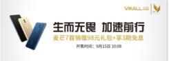 华为麦芒7今日开售:高颜值高性能震惊全场