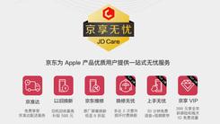 京东联手apple 推全新售后服务 维修不再是天价