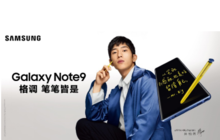 井柏然的笔格影集 用三星Galaxy Note9 S Pen书写灵感