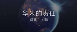 黄山1号正式发布 华米科技用人工智能驱动穿戴行业发展