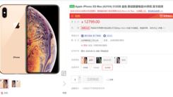 花同样的价钱 为何在京东购买iPhone XS更值?