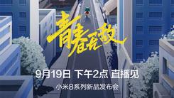 小米8青春无敌新品发布会视频直播