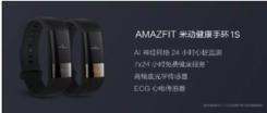 PPG光学监测黑科技 华米科技AMAZFIT米动健康手环1S开售