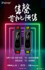99元白宇同款跑步神器荣耀手环4Running版明日开售