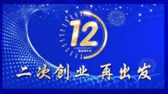 【易流12周年】二次创业再出发!