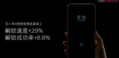 解锁速度更快!游戏更流畅!小米8屏幕指纹版明日开售