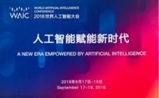 合合信息亮相2018世界人工智能大会:科技赋能深化业务场景