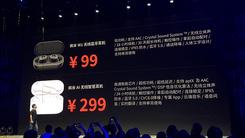 米字辈儿都和价格过不去系列 超高性价比疯米AI/W1无线耳机发布