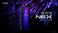 全系标配屏幕指纹与8GB运存,vivo NEX星迹版发布