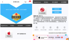 """京东""""以旧换新""""+""""分享加价""""iPhoneXS竟然可以免费拿?"""