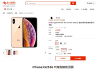 iPhone新品引行业备货大战 联络互动旗下tt海购不输京东