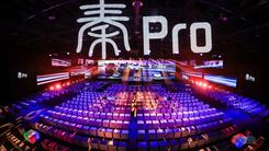 比亚迪秦Pro全擎领航 超感上市 多重选择 售价7.98-29.99万元