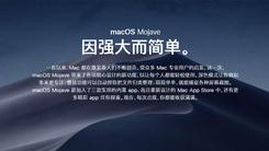 macOS Mojave正式版开放升级 新增深色模式