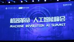 阿里巴巴人工智能峰会召开 多款新品发布