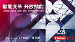 【视频直播】联想创新科技大会2018