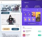 腾讯WiFi管家跨界合作魔道祖师动画打造线上福利