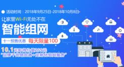 尽享智慧家庭体验,中国电信智能组网仅需10.1元