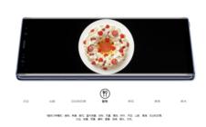 三星Galaxy Note9在欧洲六国消费者联盟杂志评比中名列榜首