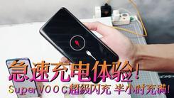 急速充电体验!SuperVOOC超级闪充30分钟充满一部手机!