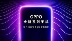 OPPO神秘新机现身  10月10日或有惊喜