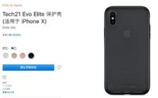 官方维修价公布 买得起修不起的iPhone XS MAX