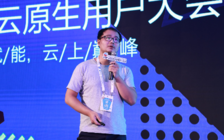 2018中国云原生用户大会:网易云深度解析微服务框架