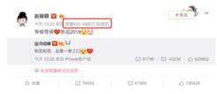 赵丽颖官宣怀孕 荣耀V20成2019年喜报专用机