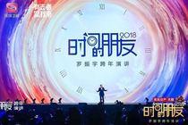 vivo NEX双屏版助力2018《时间的朋友》跨年演讲